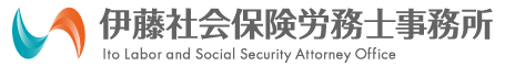 伊藤社会保険労務士事務所:千葉県柏市