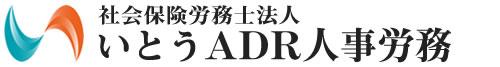 社会保険労務士法人 いとうADR人事労務:千葉県柏市